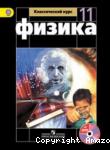Physics. Grade 11 [Russian]