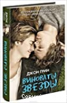 The Fault in Our Stars [Russian]
