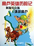 Asterix and the Banquet [Chinese]